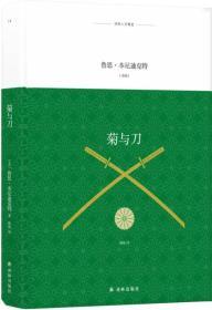 译林人文精选:菊与刀