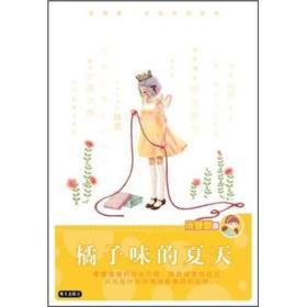 庞婕蕾·风信子悦读坊:橘子味的夏天