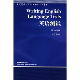 英语测试(语言学文库)
