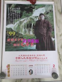 老挂历:1999年建国五十年缅怀毛泽东