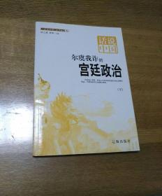 《话说中国》丛书之九--尔虞我诈的宫廷政治 ?(下册)