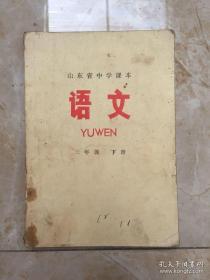 山东省中学课本 语文 下册
