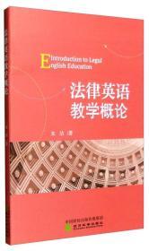 法律英语教学概论