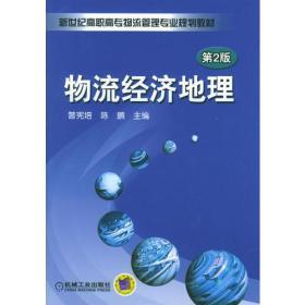 物流经济地理  第2版     有笔记