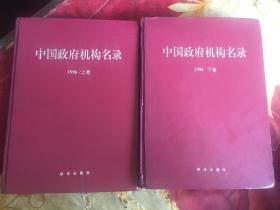 中国政府机构名录1996(上.下卷全)精装