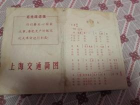 上海交通简图——1970年初版带语录 五首革命歌曲