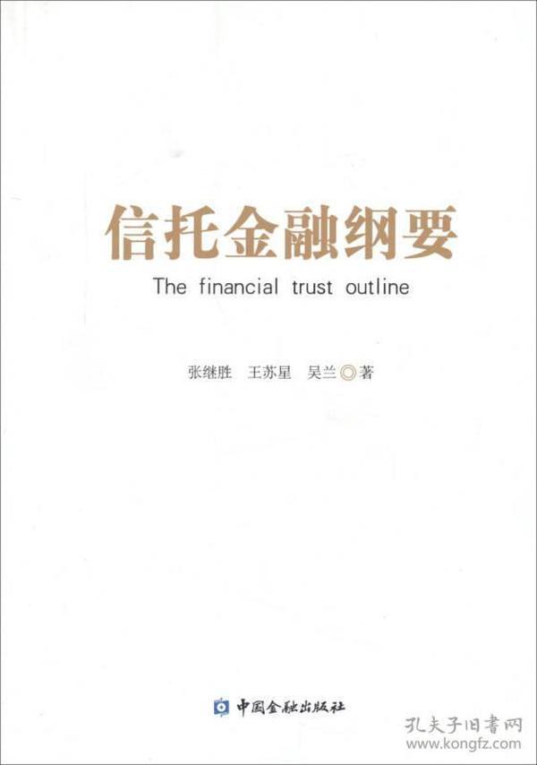 信托金融纲要