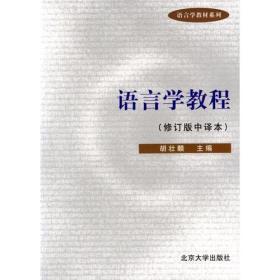 语言学教程(修订版中译本)(新版链接:http://product.dangdang.com/21052669.html)