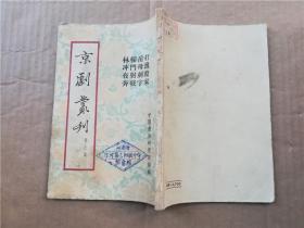 京剧丛刊第九集