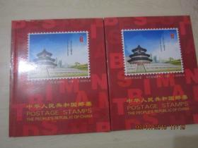 2014年中国邮票年册 (空册有盒)【单本价格 】