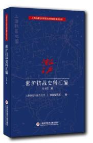 淞沪抗战史料丛书:第二辑