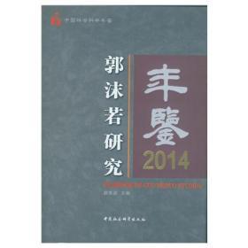 郭沫若研究年鉴2014
