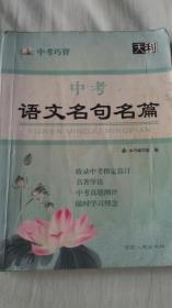 天利·中考巧背:中考语文名句名篇