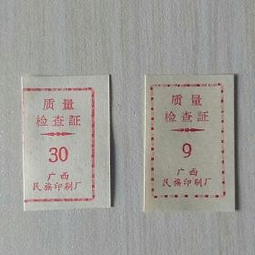 六十年代毛泽东选集的质量检查证