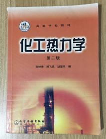 化工热力学(第二版)9787502530396 7502530398