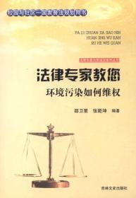 法律专家为民说法系列丛书:法律专家教您环境污染如何维权