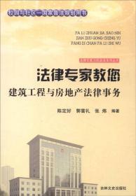 法律专家教您;建筑工程与房地产法律事务9787547227473