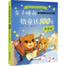 亲子睡前微童话100篇:爸爸卷