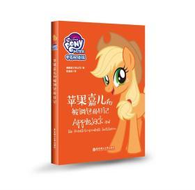 小马宝莉 苹果嘉儿和被调包的日记 中英双语版