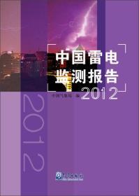 中国雷电监测报告(2012年)