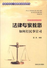 法律专家为民说法系列丛书--法律专家教您如何打民事官司