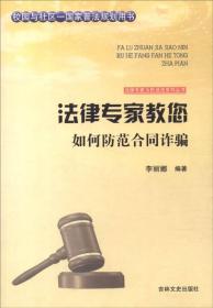 法律专家教您如何防范合同诈骗【塑封】