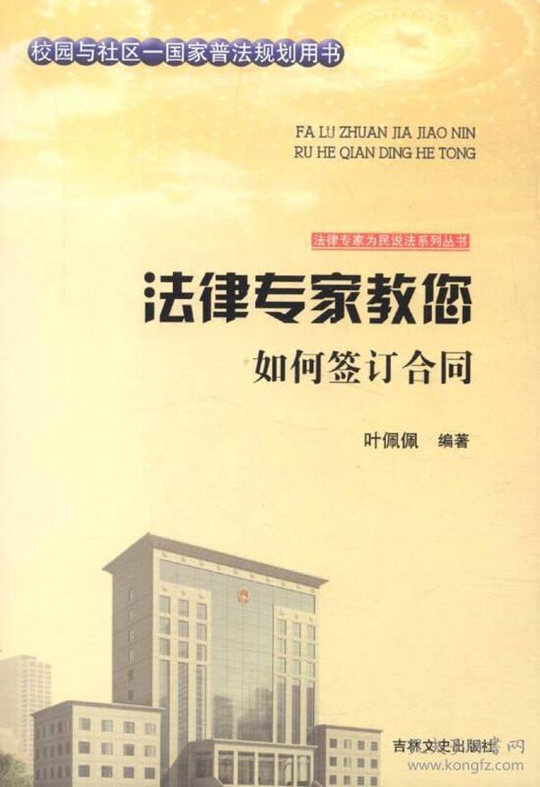 法律专家为民说法系列丛书:法律专家教您如何签订合同