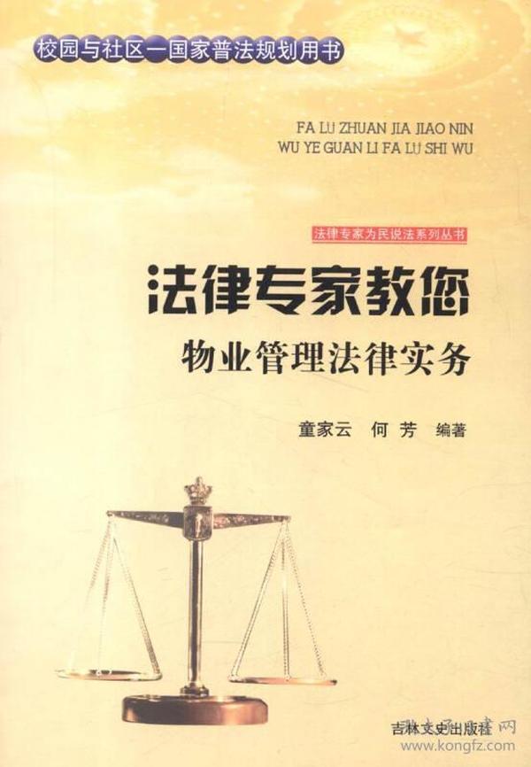 法律专家为民说法系列丛书:法律专家教您物业管理法律实务