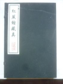 《红蕉馆藏真》  上下两册全  著名碑帖 线装善本  清代周光玮   原价195元