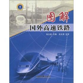 图解国外高速铁路