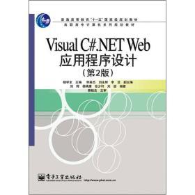 Visual C#.NET Web应用程序设计(第2版)
