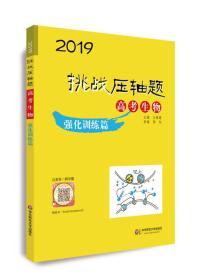 2019挑战压轴题·高考生物—强化训练篇