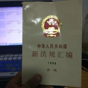 中华人民共和国新法规编汇1988