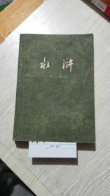 水浒(少年儿童版)(下)首页撕裂  有水印