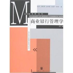 【二手包邮】商业银行管理学(第二版) 俞乔 上海人民出版社