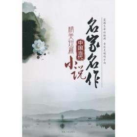 中国当代精美短篇小说