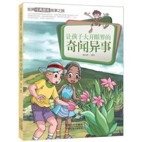 让孩子大开眼界的奇闻异事-世界经典图画故事之旅