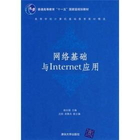 网络基础与Inrernet应用 姚永翘 清华大学出版社 9787302136019