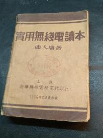 实用无线电读本(1949年10月版)(潘人庸著)