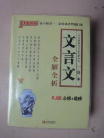 高中文言文全解全析(SJ版)