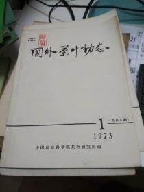 国外茶叶动态  1973年第1期