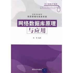 网络数据库原理与应用