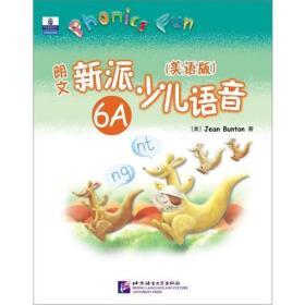 朗文新派少儿语音(美语版)6A(附MP3+磁带)