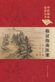 中医临床必读丛书(典藏版)·临证指南医案