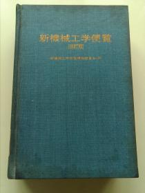 新机械工学便览(日文)改订版