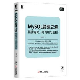 MySQL管理之道 性能调优、高可用与监控 正版 贺春D 9787111449065 机械工业出版社 正品书店