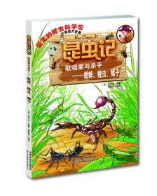 昆虫记·歌唱家与杀手:蟋蟀、蝗虫、蝎子