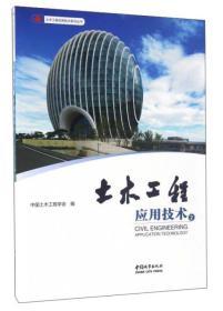 土木工程应用技术(2)