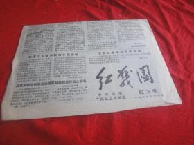 文革报纸 : 红战团 1967年11月3日(红号)