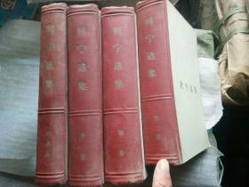 列宁选集全4卷